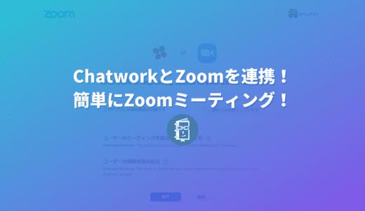 ChatworkがZoomと連携!簡単にZoomミーティングができるようになった!