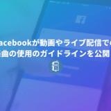 Facebookが楽曲に関するガイドラインを厳格化!Facebookライブ、Instagramライブでの楽曲を使うときは要注意!