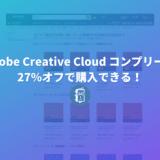 Adobe Creative Cloud コンプリート1が27%オフで購入できる!amazonセールが開催中!