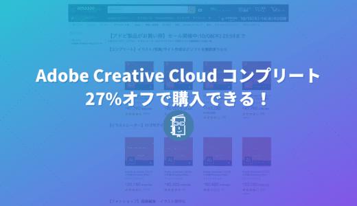 11月27日まで!Adobe Creative Cloud コンプリートが27%オフで購入できる!Amazonセールが開催中!
