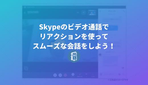 Skypeで声を出さずに「リアクション」が取れる!会話を遮らずに「いいね」や「ハート」が送る方法