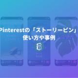 Pinterestの新機能「ストーリーピン」ってなに?使い方や事例を紹介