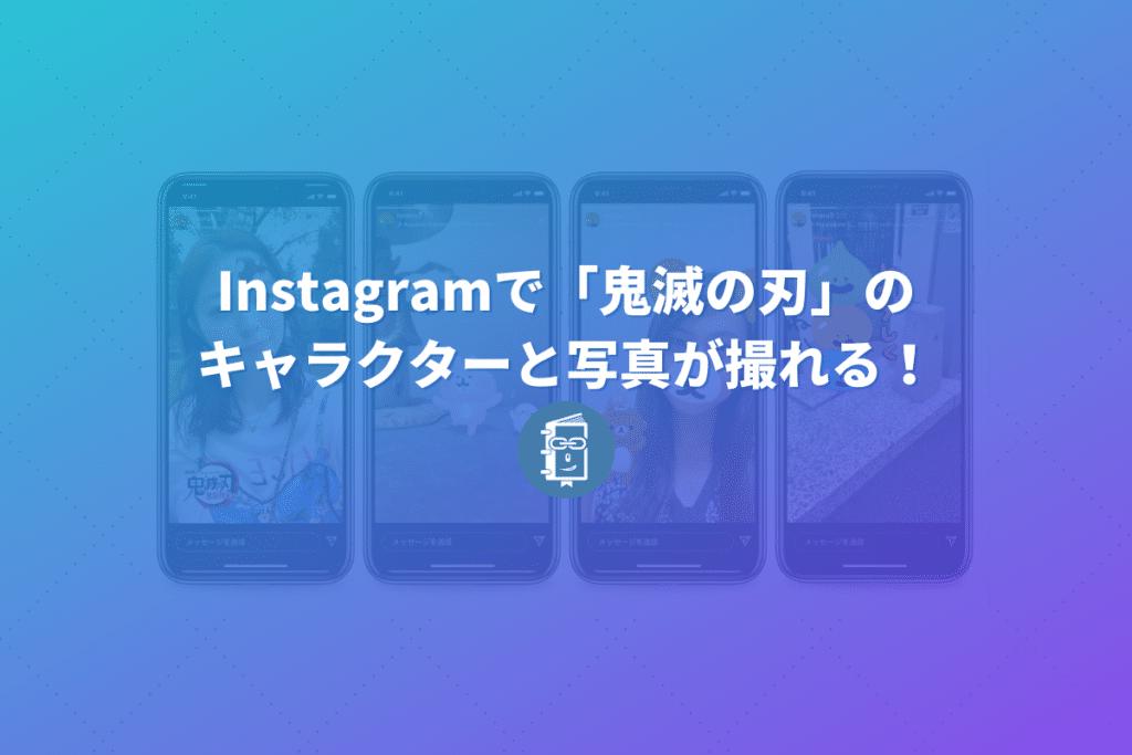 Instagramで「鬼滅の刃」のキャラクターと写真が撮れる!人気キャラとコラボしたARカメラエフェクトが登場!