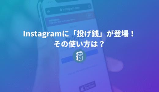 Instagramライブに「投げ銭(バッジ機能)」が登場!その使い方は?