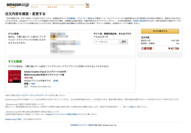 Amazonのセールでadobe製品を購入する