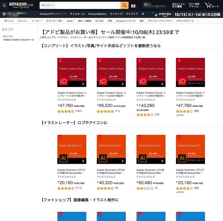 Amazonでアドビ製品のセールが開催中!27%オフで購入できる!