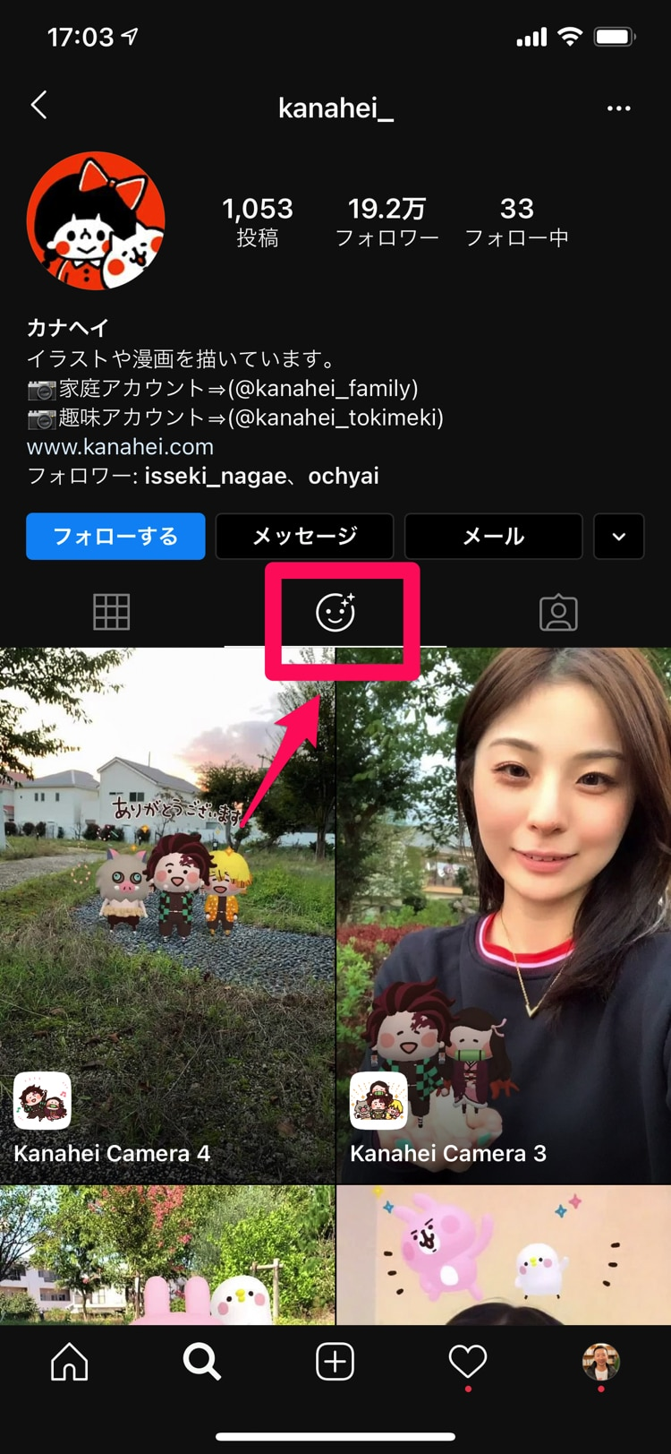 InstagramのARカメラエフェクトタブを開く