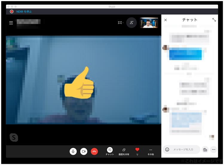Skypeのビデオ通話でリアクションを送る