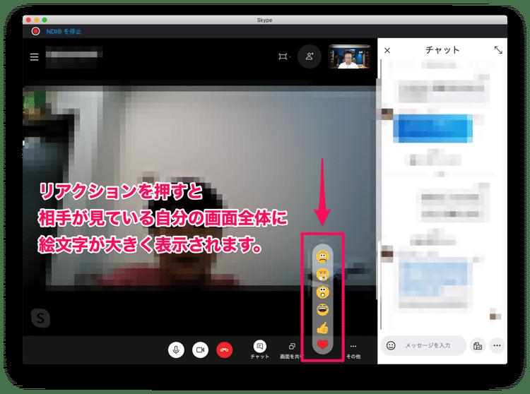 Skypeのビデオ通話でリアクションを送る方法