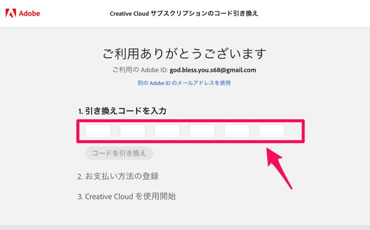 Adobeの引き換えコードを入力する