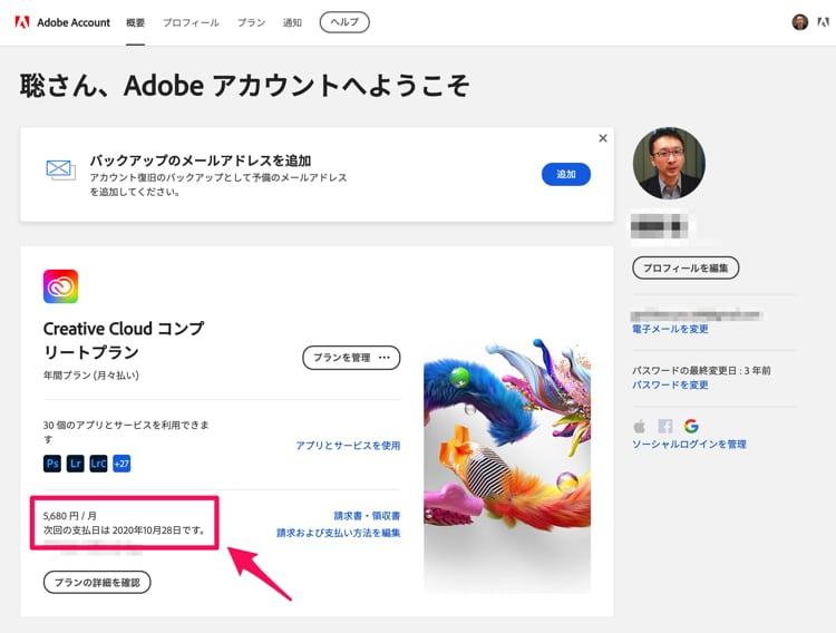 Adobe Creative Cloudの支払い期限が延長される前