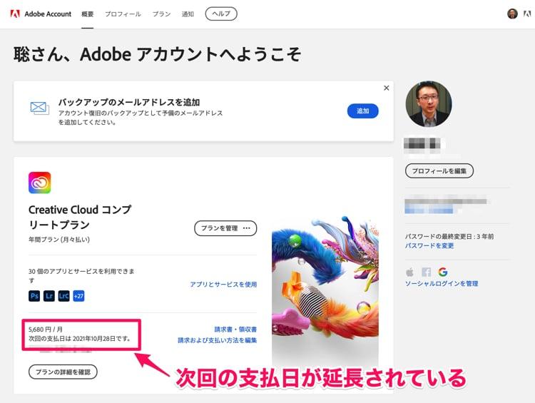 Adobe Creative Cloudの支払い期限が延長された後