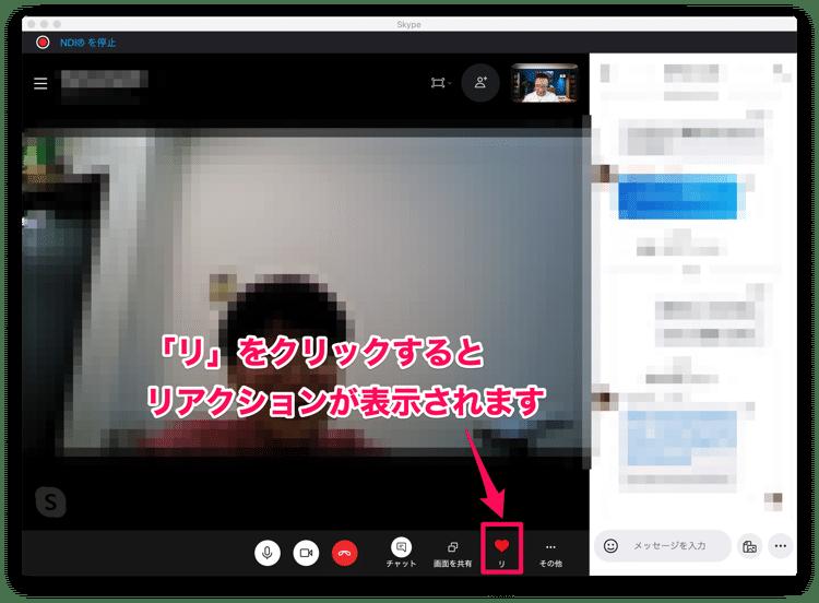 Skypeのビデオ通話の画面でリアクションをクリックする