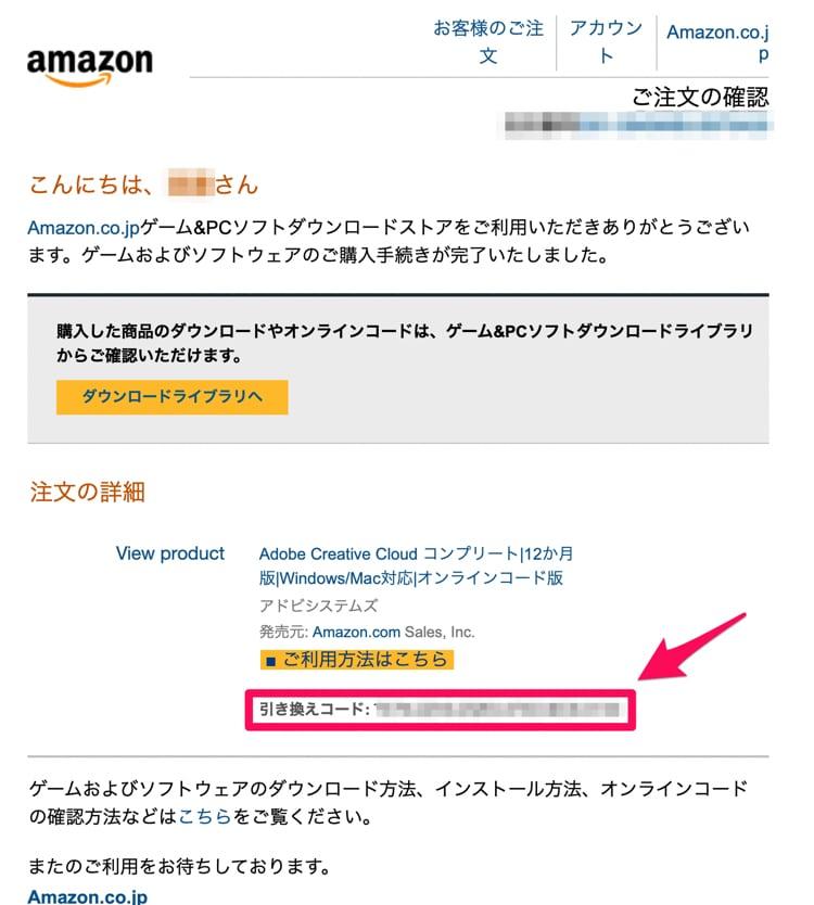 amazonから引き換えコードが届く