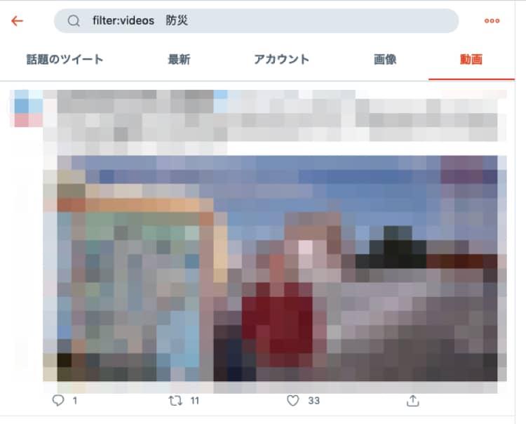 動画を含むツイートのみ検索する