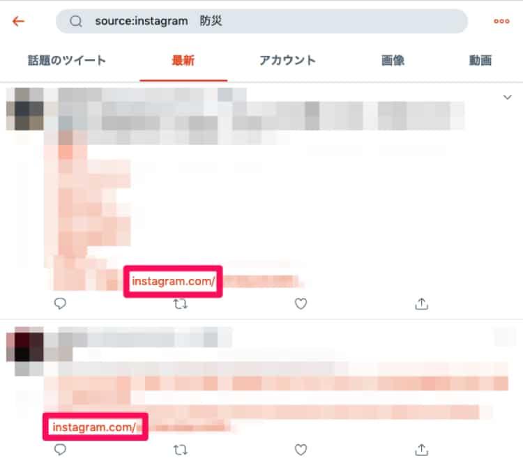 ツイートの投稿元を指定して検索する