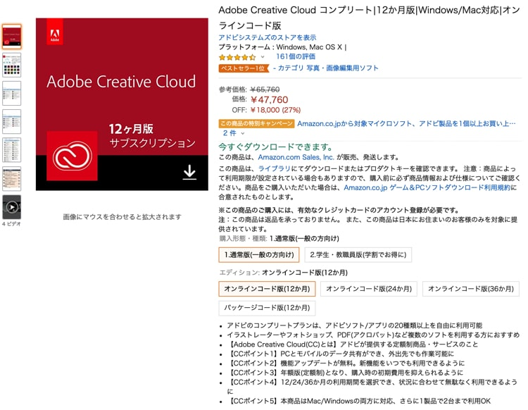 Adobe Creative Cloud コンプリート セール