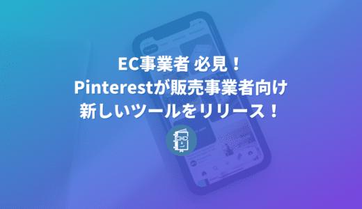 EC事業者は必見!Pinterestが販売事業者向けの新しいツールをリリース!内容をわかりやすく解説します!