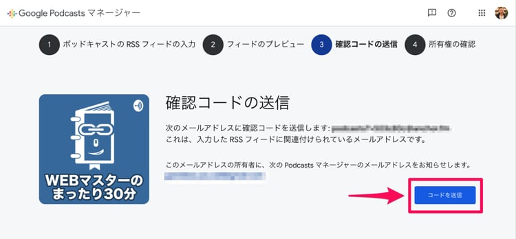 Google Podcasts Managerで確認コードを送信する