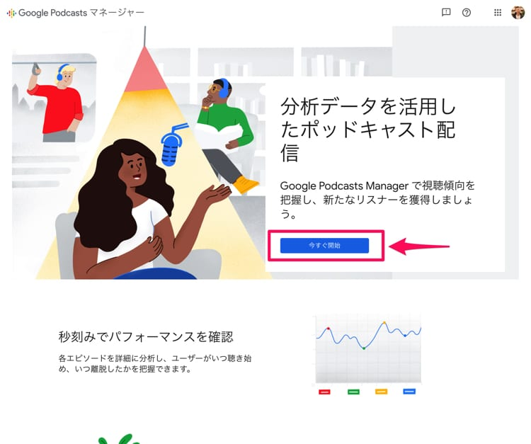 Google Podcasts Managerをはじめる