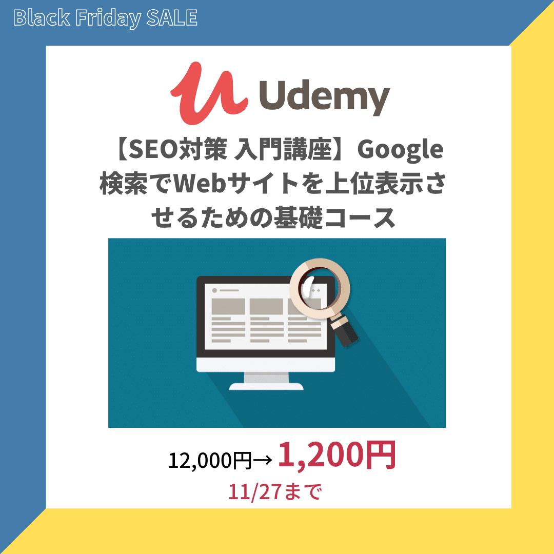 Udemy【SEO対策 入門講座】Google検索で上位表示するための基礎コース