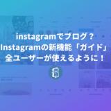Instagramの新機能「ガイド」って何?できること、使い方を解説します!