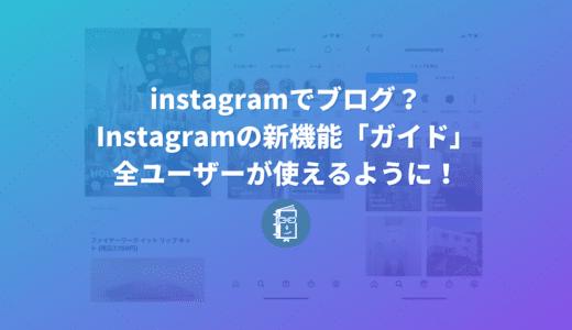 Instagramの新機能「ガイド」って何?まとめ機能?使い方と事例を紹介します