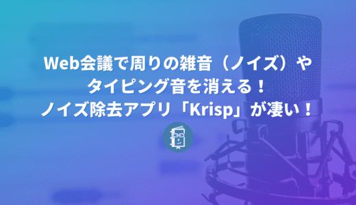 Web会議で周りの雑音(ノイズ)やタイピング音を消してくれるアプリ「Krisp」が神すぎる!