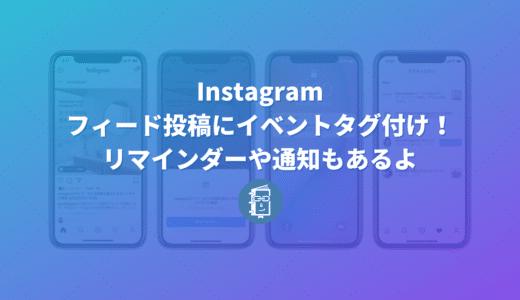 Instagramでフィード投稿にイベントタグ付けしよう!リマインダーや通知もあります