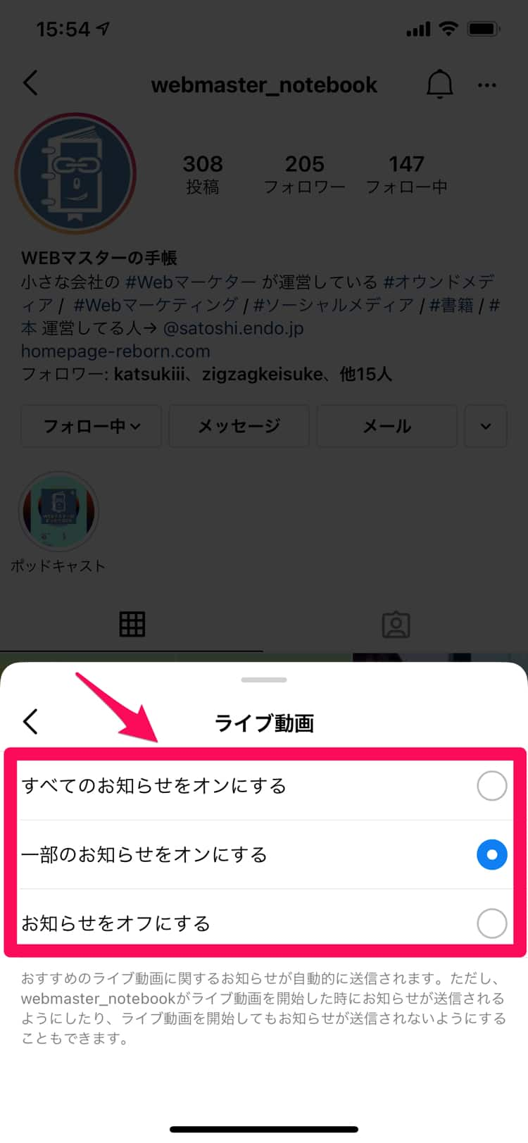 Instagramでライブ配信の通知をオンにする