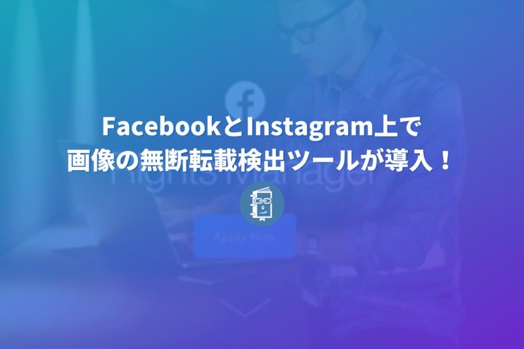 FacebookとInstagram上で画像の無断転載検出ツールが導入!内容や使い方を解説します
