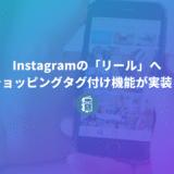 Instagramの「リール」へショッピングタグ付け機能が実装!販売ページに遷移ができるよ!