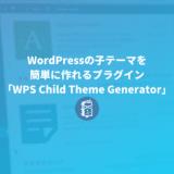 WordPressの子テーマを簡単に作れるプラグイン「WPS Child Theme Generator」