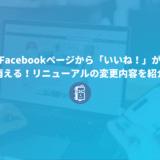 Facebookページから「いいね!」が消える!リニューアルの変更内容を紹介
