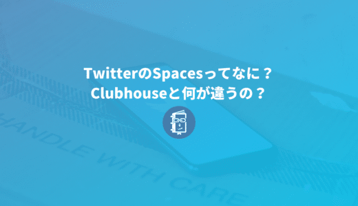 TwitterのSpacesとは?Clubhouseと何が違うの?