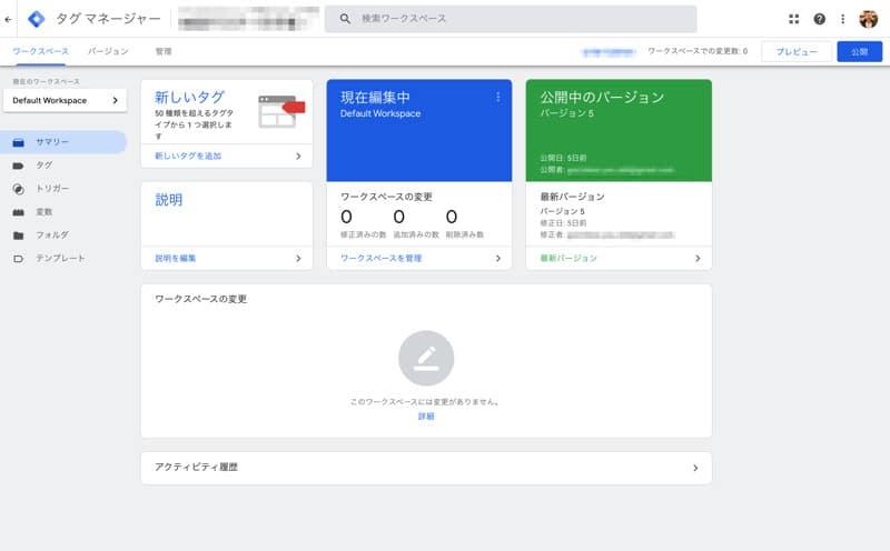 Googleタグマネージャーの管理画面