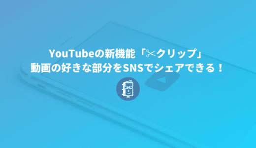 YouTubeの新機能「✂️クリップ」は、動画の好きな部分を指定してSNSでシェアできる!
