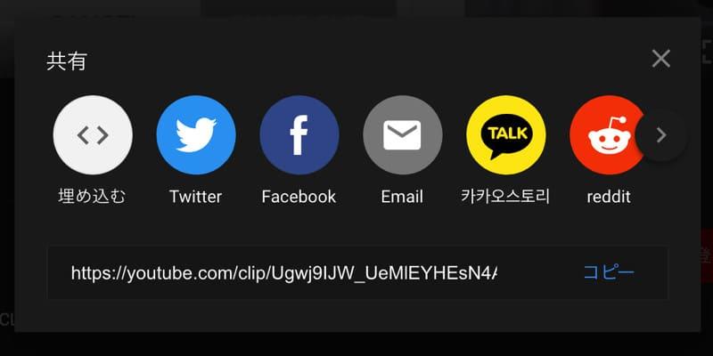 YouTubeのクリップを使って動画をシェアする