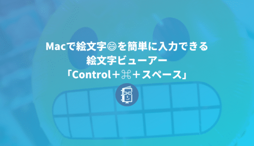 Macで絵文字😄を簡単に入力できる「Control+⌘+スペース」で絵文字ビューアーを使おう!