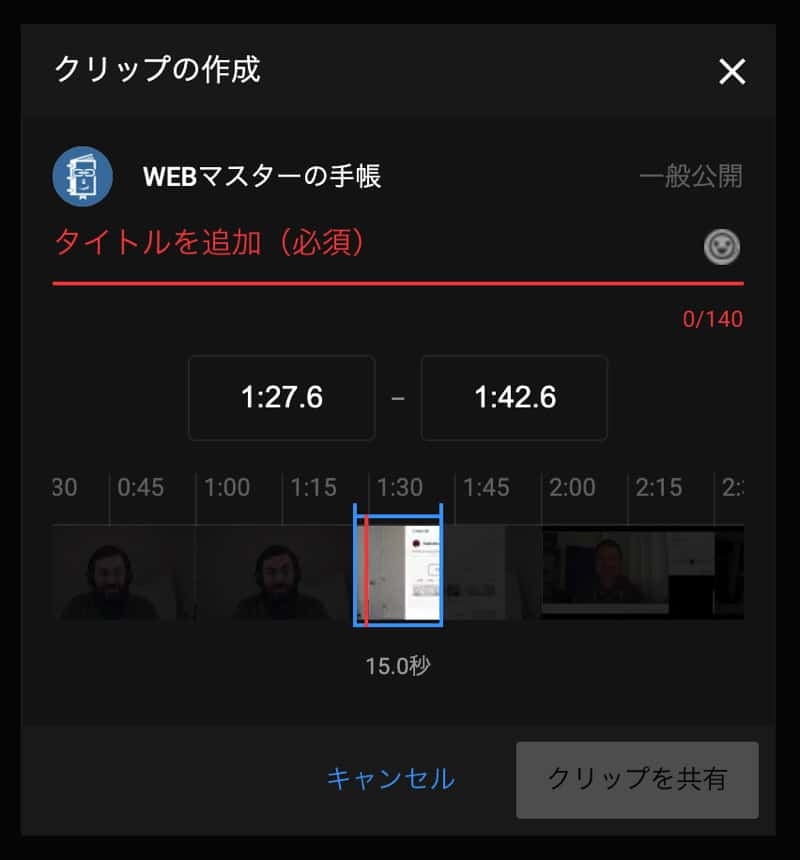 YouTubeのクリップ設定画面