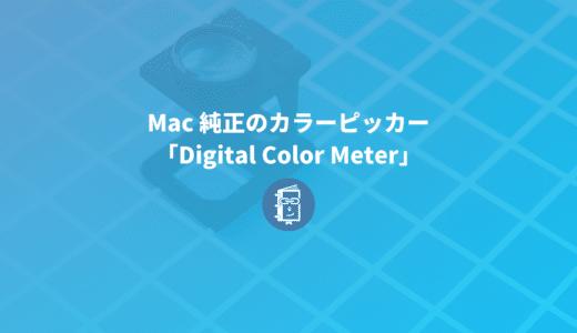 Macで画面上の色を調べるなら純正のカラーピッカーアプリ「Digital Color Meter」がオススメ!