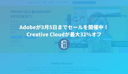Adobeが3月5日までセールを開催中!最大32%オフでCreative Cloudが購入できるぞ!