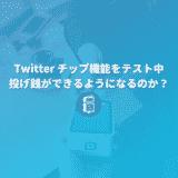 Twitterがチップ機能(投げ銭)の「Tip Jar」をテストしていると発表!
