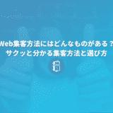 Web集客方法にはどんなものがある?サクッと分かる集客方法と選び方