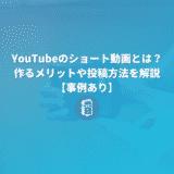 YouTubeのショート動画とは?作るメリットや投稿方法を解説【事例あり】