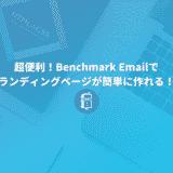 超便利!Benchmark Emailのランディングページ作成機能!作り方と注意点を解説。
